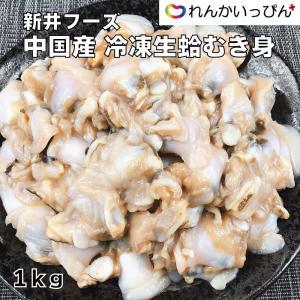冷凍 はまぐり ハマグリ 生蛤 むき身 1kg 新井フーズ 中国産 業務用 本州・四国10,000円以上で1箱分の 送料無料|renkaippin