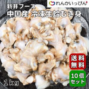 冷凍 はまぐり ハマグリ 生蛤 むき身 1kg 10個セット 送料無料 新井フーズ 中国産 業務用|renkaippin
