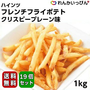 冷凍 ポテト フライドポテト ハインツ フレンチフライポテト クリスピープレーン味 シューストリング 1kg 19個セット 送料無料 ポテトフライ 業務用|renkaippin