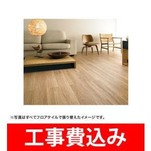 床リフォーム/フロアタイル張替え /6畳1室 /リフォーム /サンゲツ /リリカラ