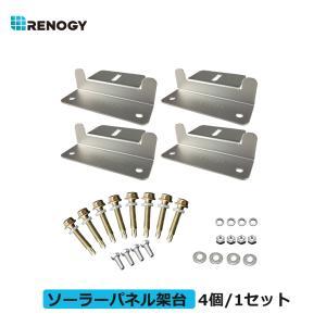 RENOGY ソーラー パネル取付 Z ブラケット 1セット...