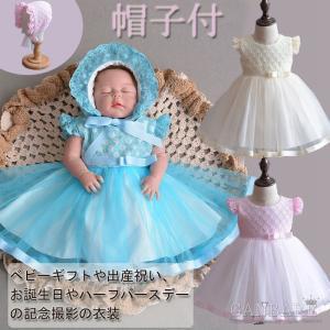 商品番号:y6-drs125 素材 綿:ボリエステル セット内容:帽子、ドレス カラー:写真参考 手...