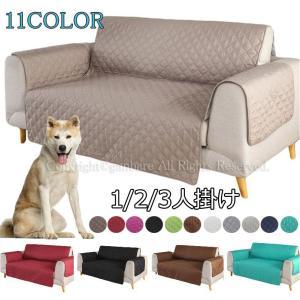商品番号:y6-home03 カラー:11色 サイズ:1-3人掛け用 1人掛け:55*196cm、2...