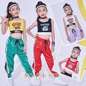 【タンクトップ】子供 ダンス 衣装 ヒップホップ ダンストップス HIPHOP キッズダンス衣装 ス...