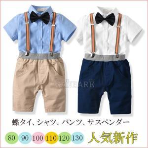 商品番号:y6-suit112 サイズ:80/90/100/110/120/130cm 素材 :綿 ...