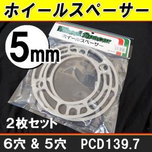 KYO-EI 協永産業 5ミリ ホイール スペーサー 2枚SET 6穴 5穴 用 PCD139.7 ハイエース キャラバン プラド|rensshop