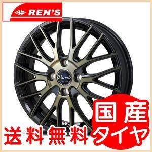 モンツァ ワーウイック エンプレスメッシュ 165/45R16 国産タイヤ ホイール4本セット 送料無料|rensshop