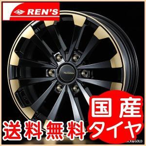 送料無料 WEDS マッコイズEP4 ゴールド 225/50R18 (低燃費・ミニバンタイヤ) 200系ハイエース用 国産タイヤ ホイール4本セット|rensshop