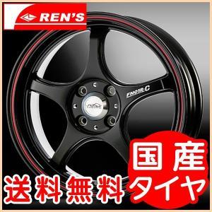 5ZIGEN 5次元 プロレーサー FN01RC α ブラックレッドライン 165/45R16 国産タイヤ ホイール4本セット N-BOX 送料無料|rensshop