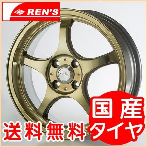 5次元プロレーサーFN01R-C α ブロンズ 165/50R15 国産タイヤ ホイール4本セット パレット ルークス MH21ワゴンR等 送料無料|rensshop