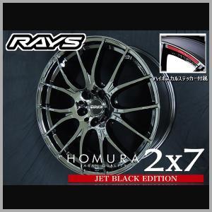 送料無料★クラウン ヴェゼル★RAYS HOMURA2×7JET BLACK EDITION メッキ 国産ホイール 225/40R19 国産タイヤセット|rensshop