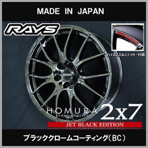 送料無料 RAYS HOMURA 2×7 JET BLACK EDITION メッキ 国産ホイール・国産タイヤ 245/35R20 アルファード ヴェルファイア|rensshop