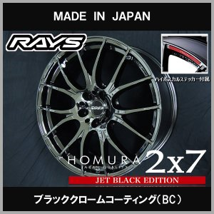 送料無料 RAYS HOMURA 2×7 JET BLACK EDITION メッキ 国産ホイール・国産タイヤ 245/35R20 C-HR CHR レクサスUX アテンザ|rensshop