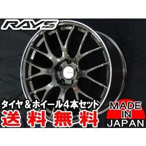送料無料 RAYS レイズ HOMURA ホムラ 2×8GTS 19インチ 225/40R19 タイヤ ホイール4本セット クラウン マークX|rensshop