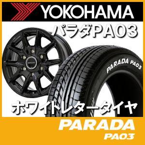 200系ハイエース ロードマックスKG-25 ブラック 215/65R16 ヨコハマ パラダ PA03 ホワイトレター荷重対応タイヤ 送料無料|rensshop