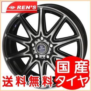 送料無料 スマック ラヴィーネ ブラッククリアー 215/45R17 国産タイヤ ホイール4本セット PCD100 86 BRZ プリウス レクサスCT|rensshop