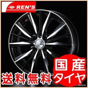 レオニスVX BKMC 155/65R14 国産 低燃費タイヤ 4本セット 送料無料|rensshop