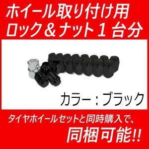 M12 ブラック 黒 ロックナット&ナット1台分 当店の他商品と同時購入で同梱可能! rensshop