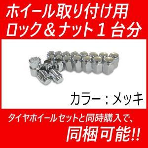 M12 メッキ ロックナット&ナット1台分 当店の他商品と同時購入で同梱可能! rensshop