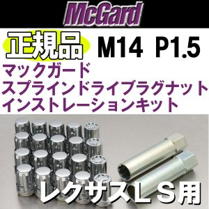 レクサスLS用 M14 1.5 マックガード 正規品 スプラインドライブインストレーションキット ロック クロームメッキ|rensshop