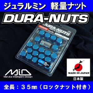 送料無料★MID 国産 ジュラルミン ロック&ナットSET ブルー 青 M12 P1.5 全長35mm 20個入り DURA NUTS ★ MADE IN JAPAN rensshop