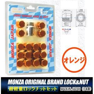 ■商品名・サイズ  モンツァJAPAN ロックナット&ナットSET(4穴車用) M12 × 15 1...