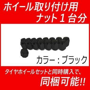M12 ブラック 黒 ナット1台分 当店の他商品と同時購入で同梱可能! rensshop