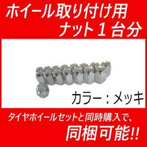 M12 メッキ ナット1台分 当店の他商品と同時購入で同梱可能! rensshop