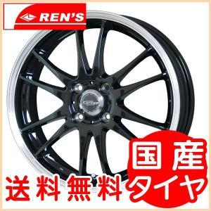 クロススピード プレミアム6ライト 165/50R16 国産タイヤ ホイール4本セット コペン ハスラー キャスト 送料無料|rensshop