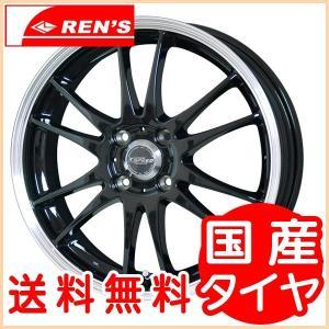 クロススピード プレミアム6ライト ブラック 175/65R15 国産タイヤ ホイール4本セット アクア スペイド キューブ 送料無料|rensshop