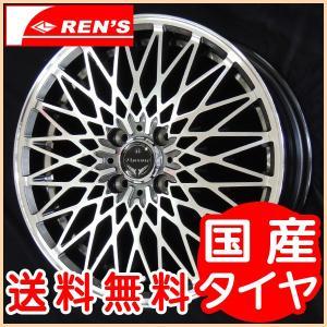 ナットサービス ロクサーニ パヴォーネ 165/55R15 国産タイヤ ホイール4本セット タント ウェイク Nボックス ワゴンR 送料無料|rensshop