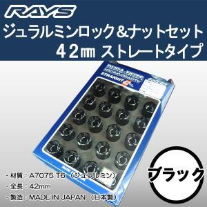 5穴&4穴用 M12 1.5 RAYS DURA ロック&ナット 国産 軽量 ストレートタイプ 全長 42ミリ ロング ブラック|rensshop