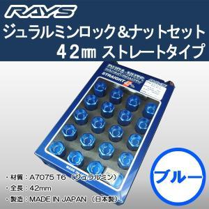 5穴&4穴用 M12 1.25 RAYS DURA ロック&ナット 国産 軽量 ストレートタイプ 全長 42ミリ ロング ブルー|rensshop