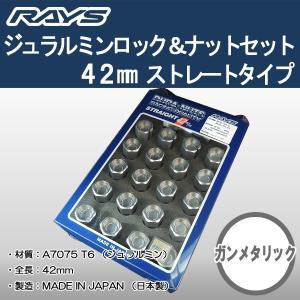 5穴&4穴用 M12 1.5 RAYS DURA ロック&ナット 国産 軽量 ストレートタイプ 全長 42ミリ ロング ガンメタ rensshop