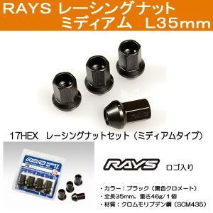 4穴用 M12 1.5 RAYS レーシングナット ミディアム 17HEX 全長35ミリ 16個 ホイールナット|rensshop