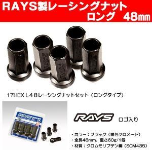 6穴用 M12 1.25 RAYS レーシングナット ロング 17HEX 全長48ミリ 24個 キャラバン NV350 ホイールナット|rensshop