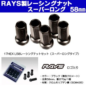 5穴用 M12 1.5 RAYS レーシングナット スーパーロング 17HEX 全長58ミリ 20個 ホイールナット|rensshop