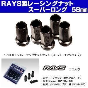 6穴用 M12 1.5 RAYS レーシングナット スーパーロング 17HEX 全長58ミリ 24個 ハイエース ホイールナット|rensshop