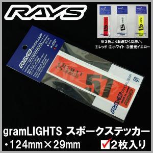 送料無料 RAYS レイズ グラムライツ スポーク ステッカー 正規品 1パック2枚入り レッド 赤 ホワイト 白 イエロー 黄 rensshop