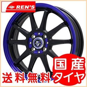 エクスプラウドRBS ブルー 165/55R15 国産タイヤ ホイール4本セット ミライース ワゴンR タント 送料無料 rensshop