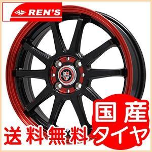 エクスプラウドRBS レッド 165/50R15 Kカー 国産タイヤ ホイール4本セット パレット ルークス MH21ワゴンR等 送料無料|rensshop