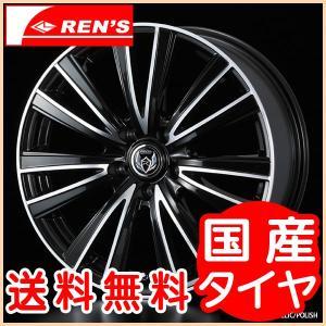 送料無料 WEDS ライツレー JT 215/45R17 国産タイヤ ホイール4本セット PCD100 プリウス レクサスCT|rensshop