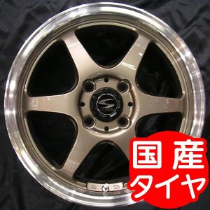 送料無料 レーシングタイプS6 ブロンズ 165/55R15 国産タイヤ ホイール4本セット ミライース MH34ワゴンR タント 等|rensshop