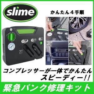 【緊急 応急用 パンク修理キット】 slime スライム セーフティスペア  コンプレッサー一体型 rensshop