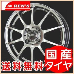 シュナイダー スタッグ 軽量 175/65R15 国産タイヤ ホイール4本セット アクア GP GK フィット 送料無料|rensshop