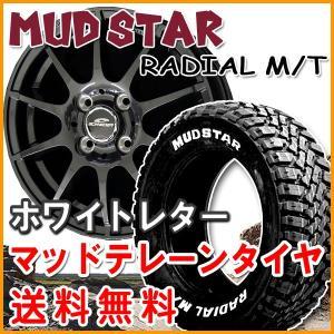 シュナイダー スタッグ GM 165/65R14 マッドスターM/T ホワイトレター マッドテレーン ハスラー キャストアクティバ フレアクロスオーバー 送料無料|rensshop