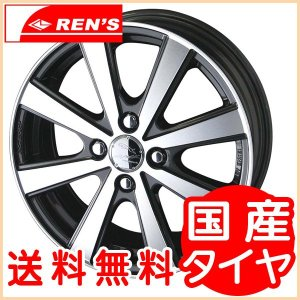スマックVI-R 175/65R15 国産タイヤ ホイール4本セット アクア スペイド キューブ 送料無料|rensshop