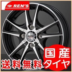 モンツァ JPスタイル VOGEL ヴォーゲル 155/65R14 Kカー 国産 低燃費タイヤ 4本セット 送料無料|rensshop