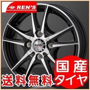 N-BOX タント スペーシア ウェイク キャスト エブリィ  JPスタイル VOGEL ヴォーゲル 155/65R14 ダンロップ 国産タイヤ 4本セット 送料無料|rensshop