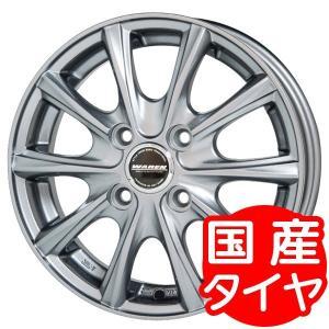 送料無料 ヴァーレンW02 165/55R14 国産タイヤ ホイール4本セット